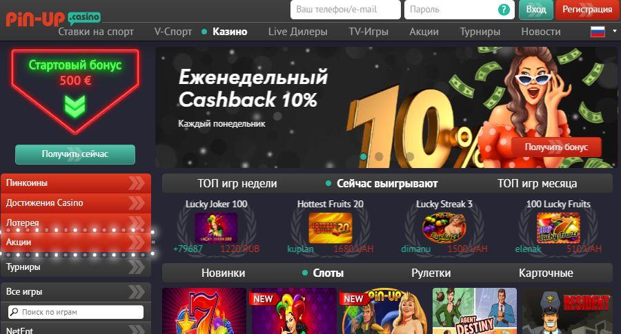 пин ап казино на реальные деньги